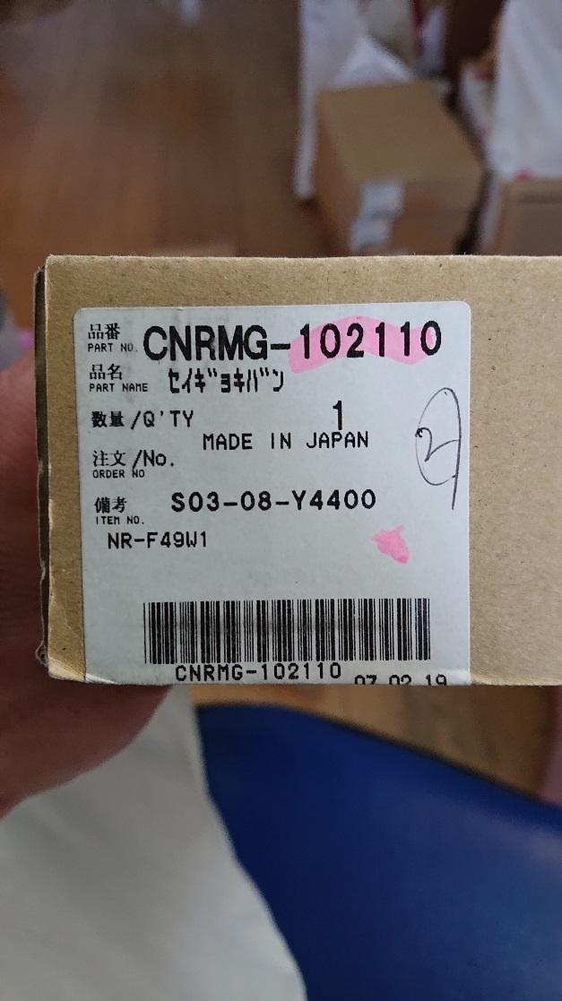 全国送料無料♪新品!入手困難!パナソニック 冷蔵庫 NR-F49W1 他 制御基板 CNRMG-102110 メーカー打ち切り部品