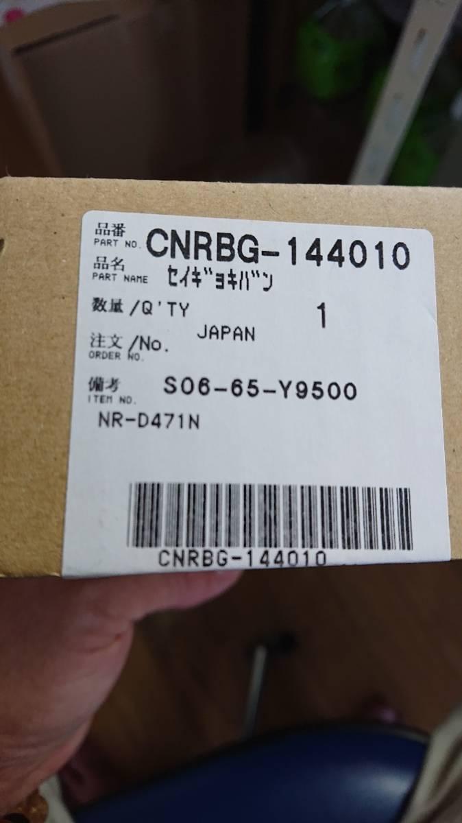 全国送料無料♪新品!入手困難部品!パナソニック 冷蔵庫 NR-D471N 他 制御基板 CNRBG-144010