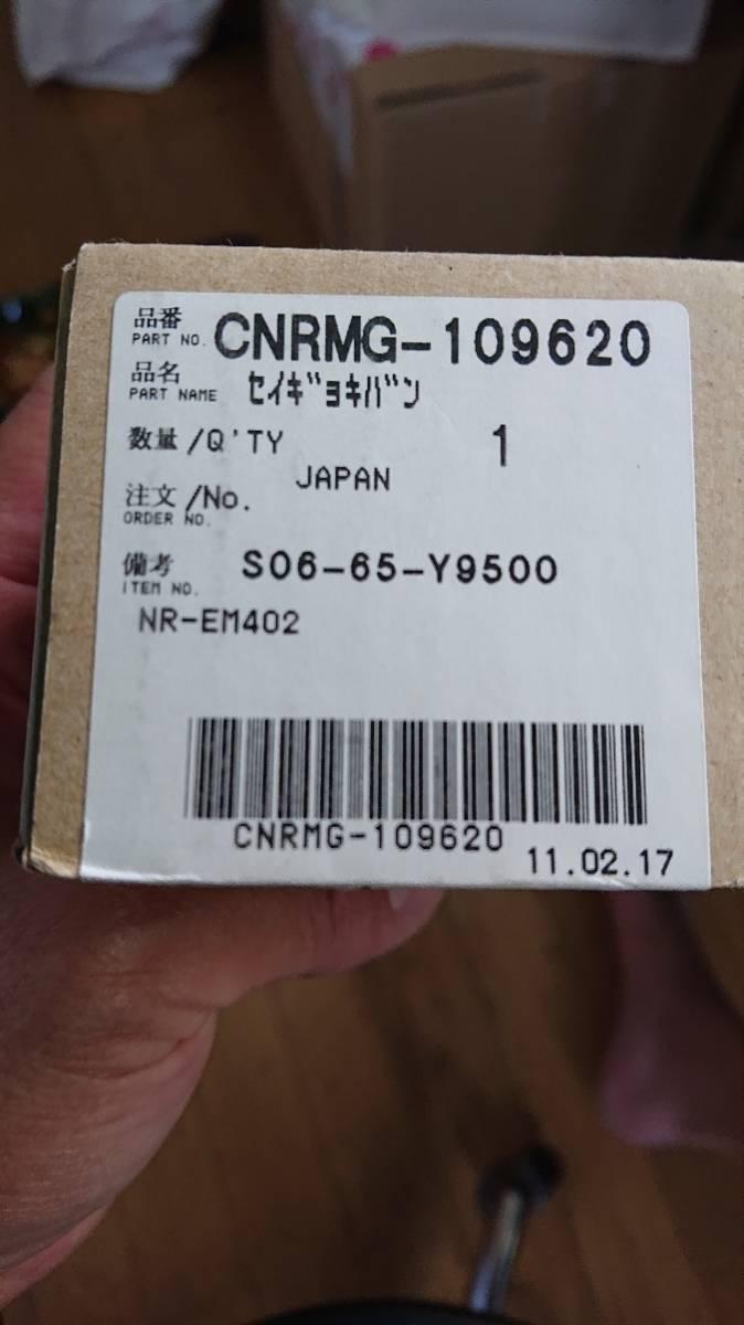 全国送料無料♪新品!入手困難部品!パナソニック 冷蔵庫 NR-EM402 他 制御基板 CNRMG-109620