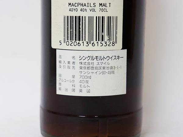 古酒★マクファイルズ 40年 シングル モルト スコッチ ウイスキー *箱付 MacPhail's アルコール度数:40% 内容量:700ml_画像6