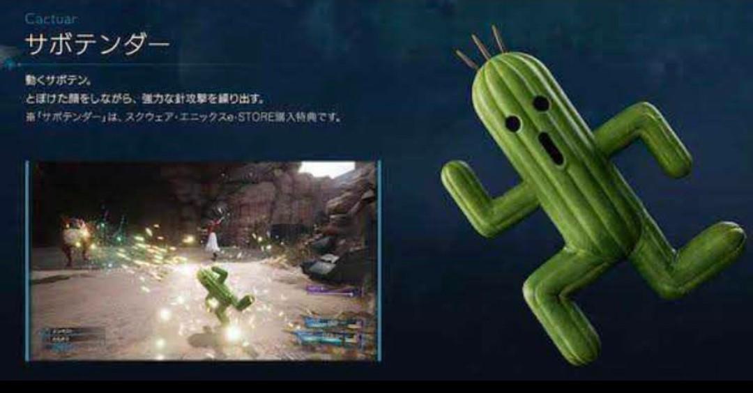 FF7 リメイク e-STORE 召喚マテリア「サボテンダー」