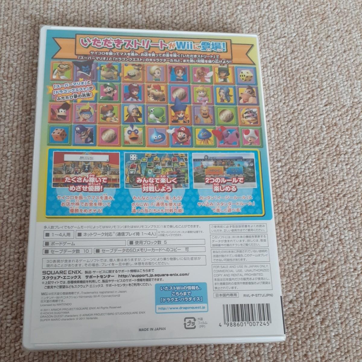 【Wii】 いただきストリートWii 新品未開封