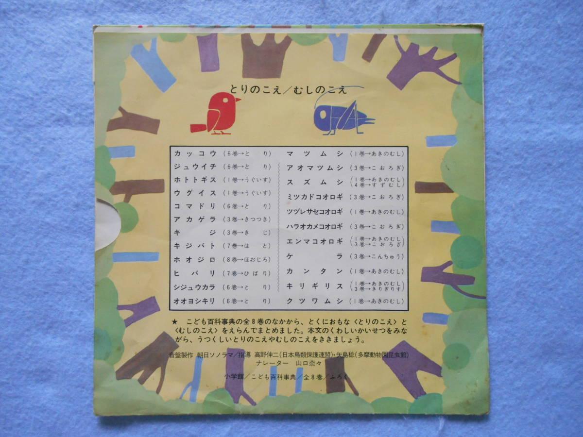 1975年頃(推定) 「小学館 こども百科事典 ふろく とりのこえ/むしのこえ」ソノシートレコード (USED) B級/ジャンク_画像4