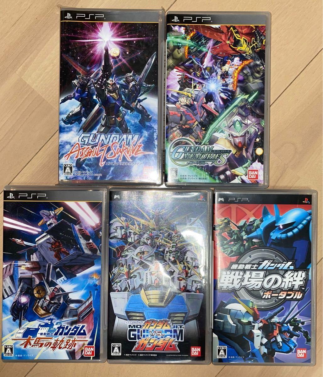 ガンダム 5本セット PSPソフト