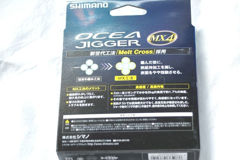SHIMANO (シマノ) OCEA JIGGER MX4 PE 600m 3.0号 52lb. 23.6kg [ PL-O94P/JAN#47638 8] 定価7,260(税抜)_画像2