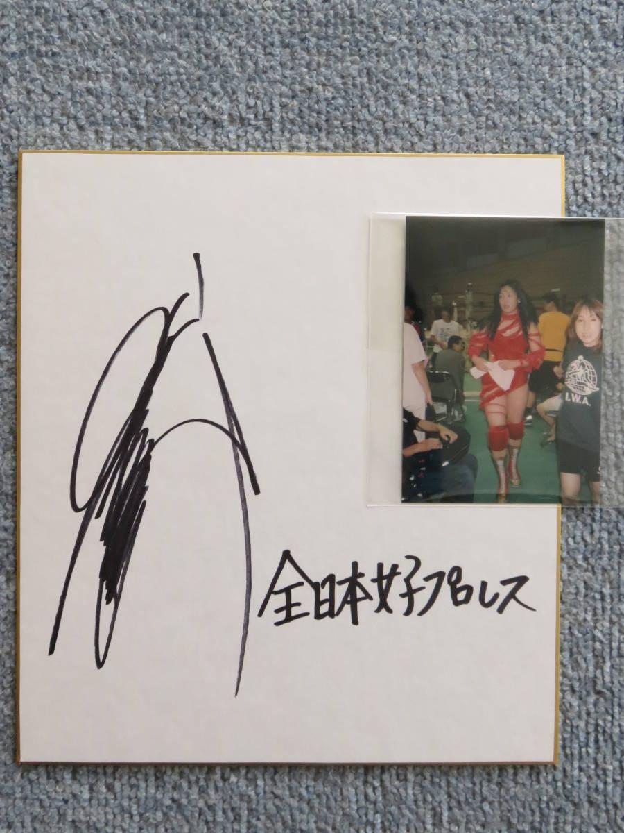 全日本女子プロレス JWP GAEA JAPAN OZアカデミー アイスリボン WWWA世界シングル王座 豊田真奈美 直筆サイン色紙 写真付 激レア_直筆サイン・写真付き・激レア。。
