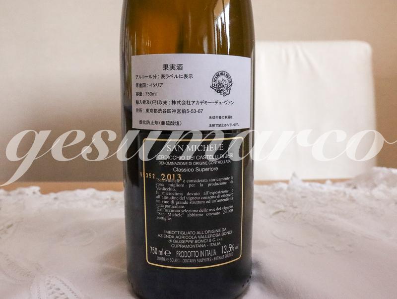 ボンチ サン・ミケーレ 2013 【750ml】Bonci San Michele イタリア マルケ 白ワイン ヴェルディッキオ_画像4