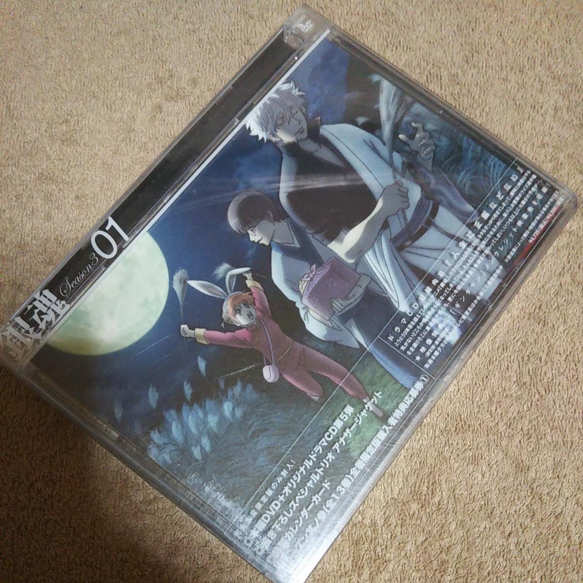 アニメ DVD  銀魂 シーズン其ノ参 01