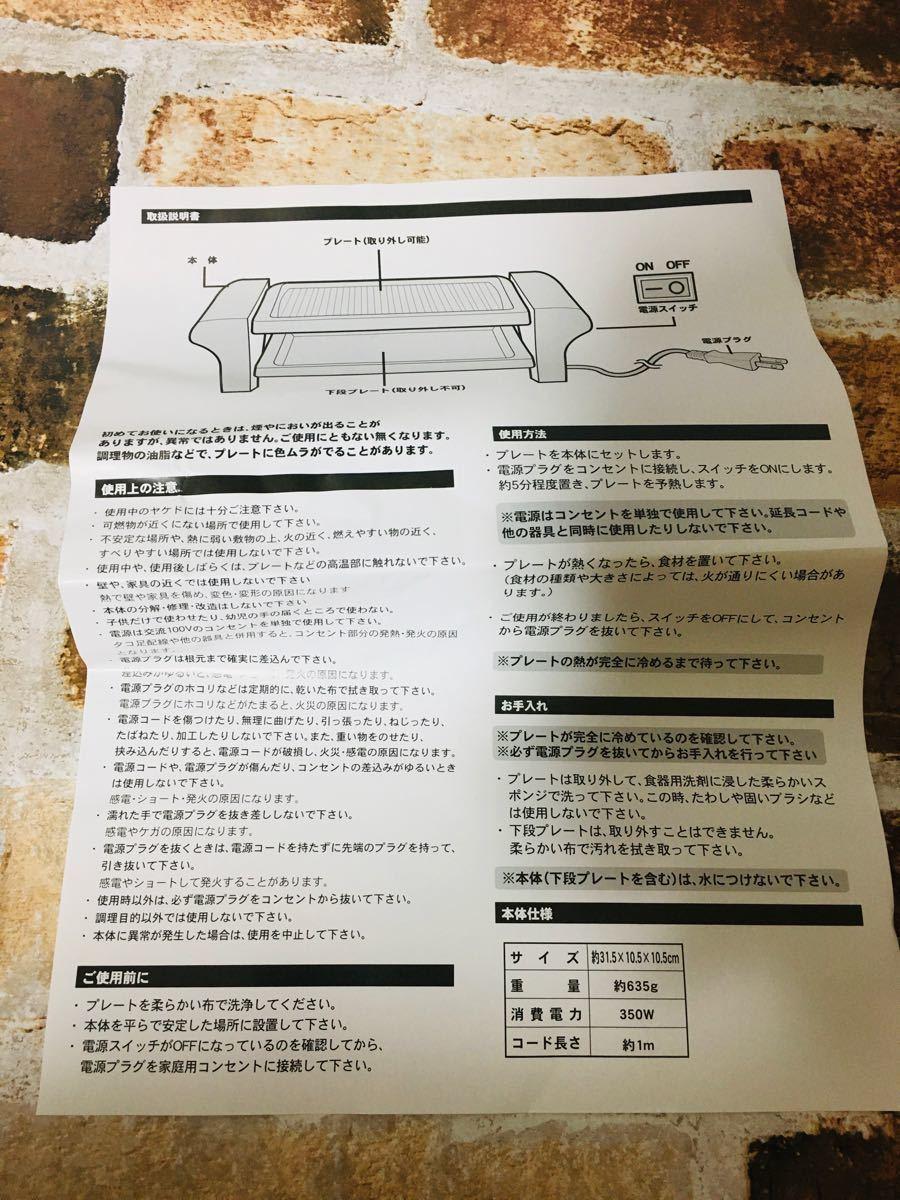 【新品未使用】1人焼肉用 コンロ バーベキュー BBQ 卓上 グリドル