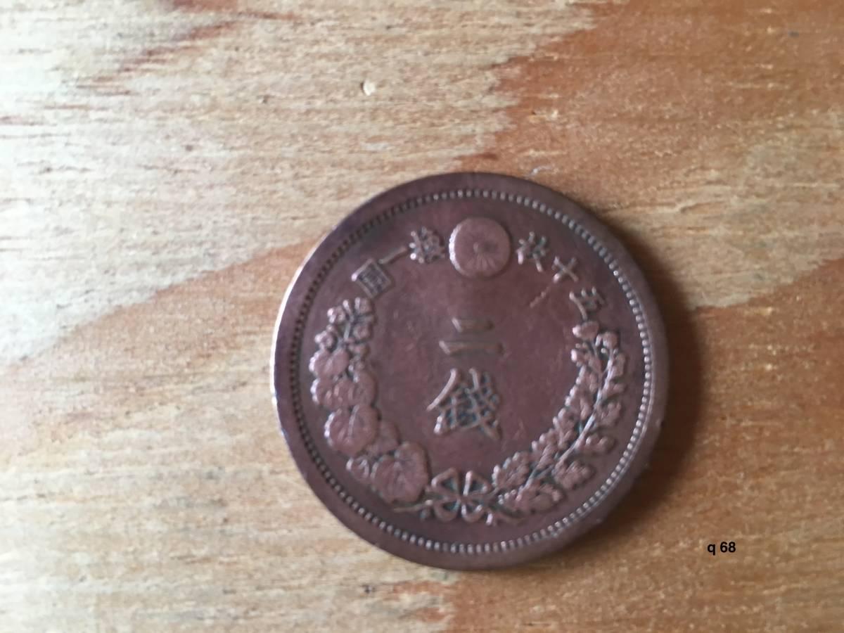 日本コイン 明治十四年 二銭 1枚_画像1