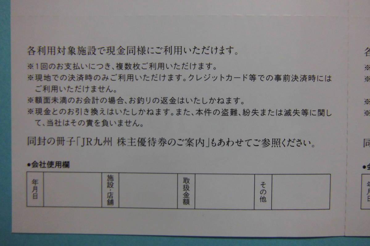 JR九州 グループ株主優待券 2500円分 + 高速船割引券1枚 【1950円即決】 送料無料_画像2