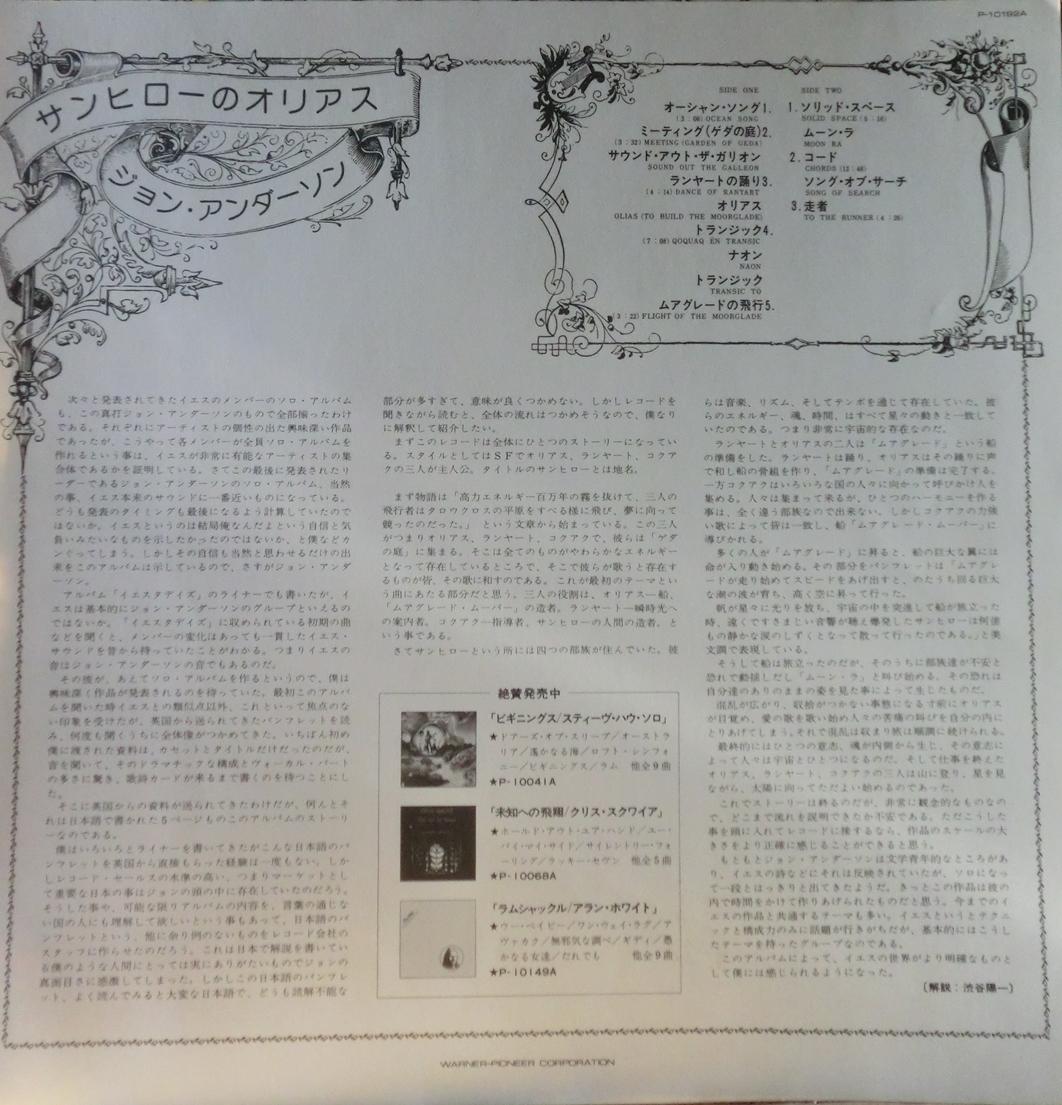 Jon Anderson サンヒローのオリアス YESリーダーのソロアルバム 超難解?