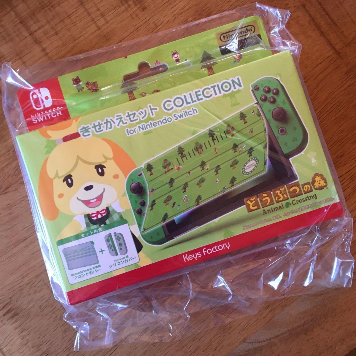 Nintendoスイッチ きせかえセット あつ森