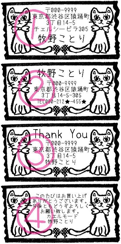 ネコ おしゃれで可愛い オーダー 住所印 マスキングテープ スタンプ ハンコ 名刺 ショップ印 年賀状 住所はんこ thankyouカード ネコ 猫_4種類のテンプレートをご用意。