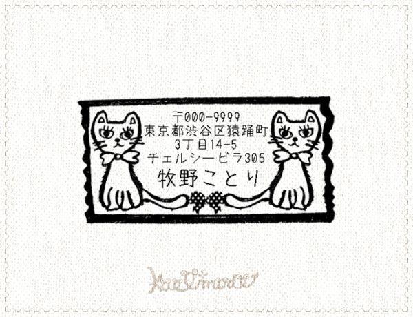 ネコ おしゃれで可愛い オーダー 住所印 マスキングテープ スタンプ ハンコ 名刺 ショップ印 年賀状 住所はんこ thankyouカード ネコ 猫_可愛い住所印ひとついかがですか?