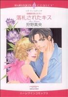 役員室の恋人たち 落札されたキス(1) ハーレクインC/狩野真央(著者)_画像1