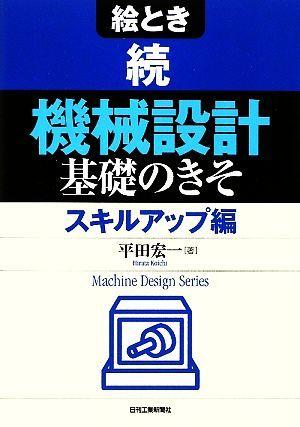 絵とき 続「機械設計」基礎のきそ スキルアップ編/平田宏一【著】