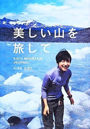 美しい山を旅して/KIKI【文・写真】_画像1