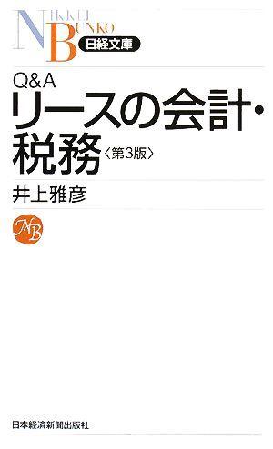 Q&A リースの会計・税務 日経文庫/井上雅彦【著】_画像1