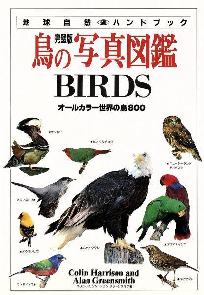 鳥の写真図鑑 完璧版 オールカラー世界の鳥800 地球自然ハンドブック/コリン・ハリソン(著者),アラングリーンスミス(著者)_画像1