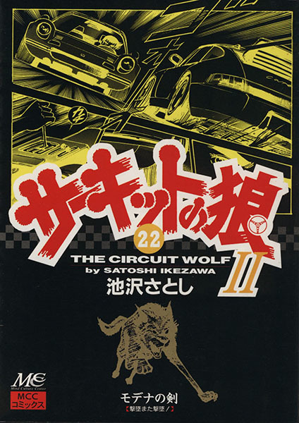 サーキットの狼2(22) モデナの剣 マインドカルチャーセンターC/池沢さとし(著者)_画像1