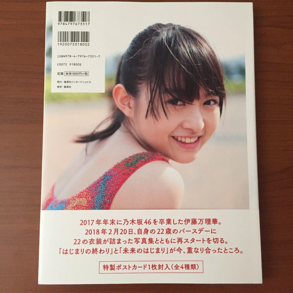 伊藤万理華 写真集 エトランゼ ポストカード付き 乃木坂46
