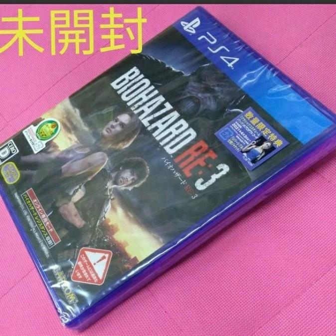 バイオハザードRE:3  PS4ソフト