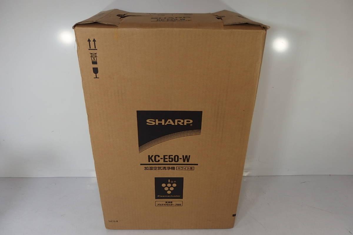 ◆新品同様 SHARP シャープ 加湿空気清浄機 KC-E50-W 高濃度プラズマクラスター7000搭載 2016年製