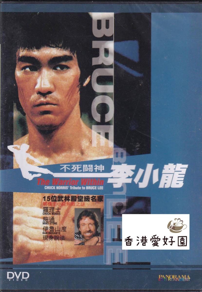 新品DVD 不死闘神 - 李小龍(ブルース・リー) _画像1