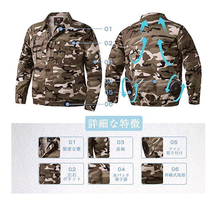 MIDIAN 進化版 空調作業服 空調風神服 熱中症対策 低騒音 大風量 2020年モデル 長袖 純綿 高温での作業 空調服 サイズ選択S-4X迷彩L