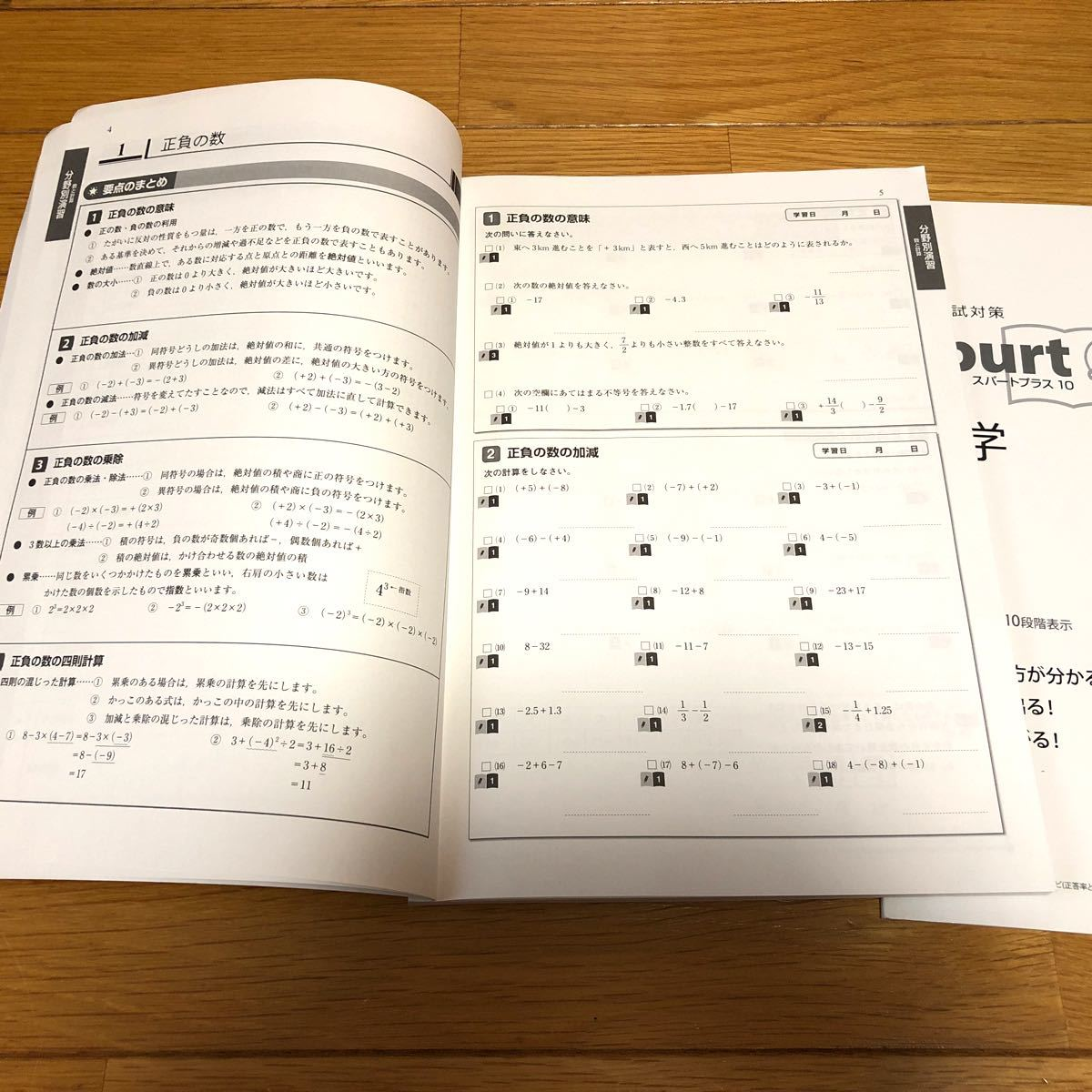 高校入試対策Spurt+10 数学 各問題に難易度10段階表示 問題集