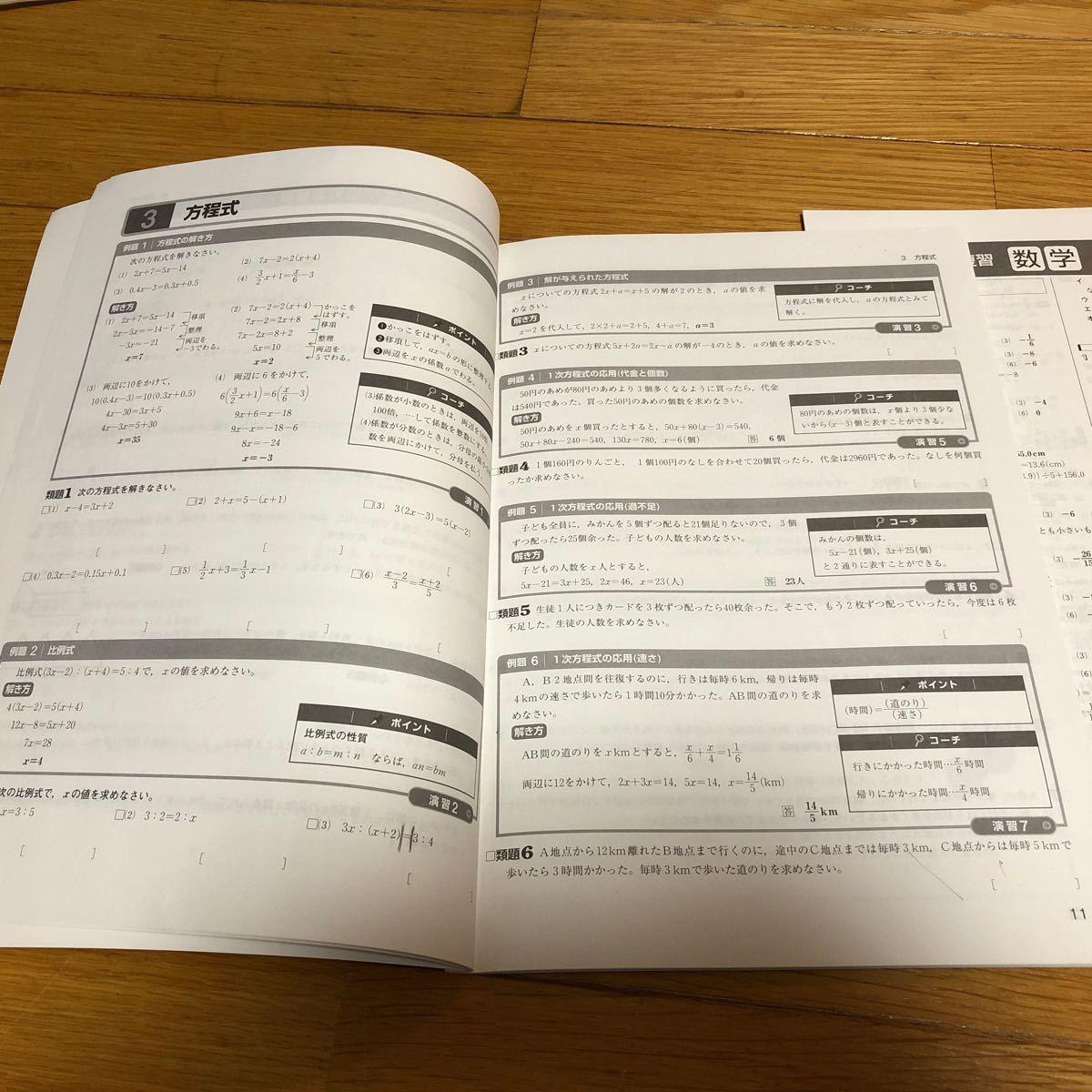 中学1・2年の総復習 数学 問題集 ほとんど未使用  MATEMATICS