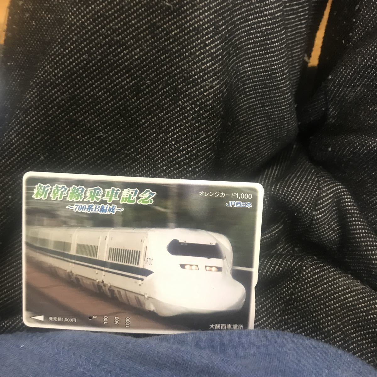 オレンジカードJR西日本新幹線乗車記念700系b編成大阪西車掌所_画像1