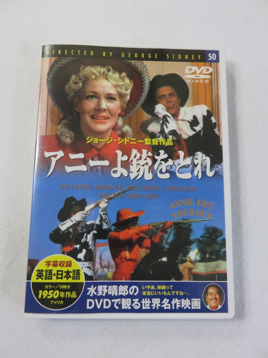 名作DVD『アニーよ銃をとれ』セル版。日本語字幕。ベティ・ハットン。西部劇ミュージカル・コメディ。即決!! O23861_画像1