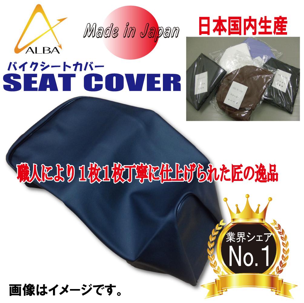 【在庫有】日本製【アルバ ALBA】【HONDA/ホンダ/LEAD/リード/100/JF06】【シート/カバー/皮/レザー/被せ ブラック】HCR1059-C10_カタログ商品イメージ画像です。