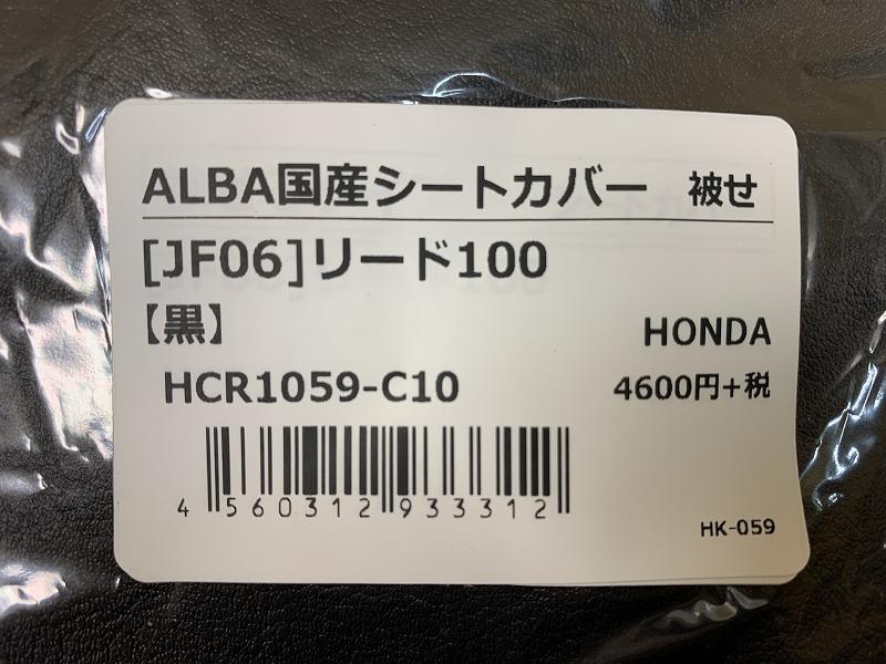 【在庫有】日本製【アルバ ALBA】【HONDA/ホンダ/LEAD/リード/100/JF06】【シート/カバー/皮/レザー/被せ ブラック】HCR1059-C10_商品パッケージラベル画像です。