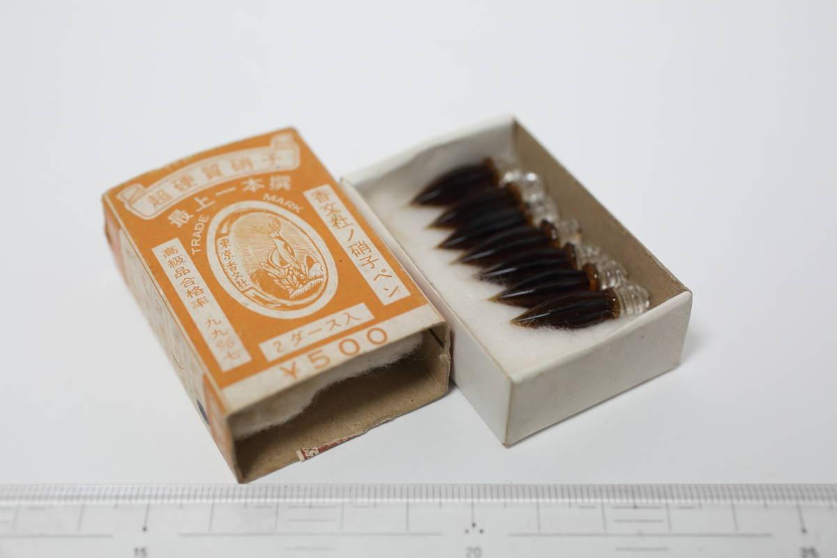 昭和!レトロ!希少なガラスペン「ペン先両用交換収納式ペン軸」1本+「香文社ノ硝子ペン 極細字用」7本!_未使用です。