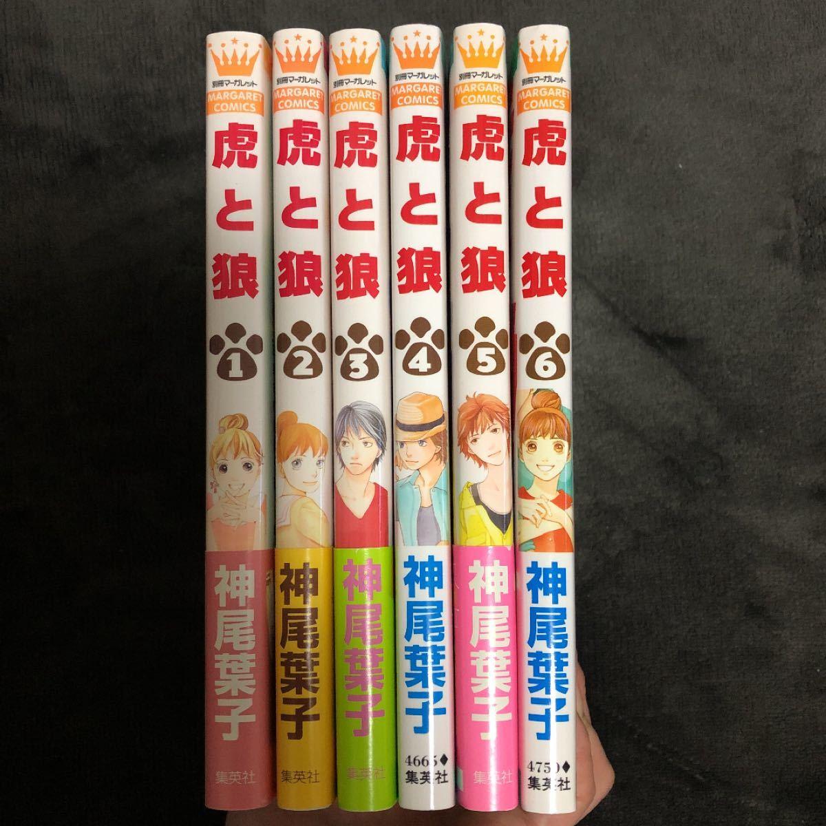 全巻セット★虎と狼 1〜6