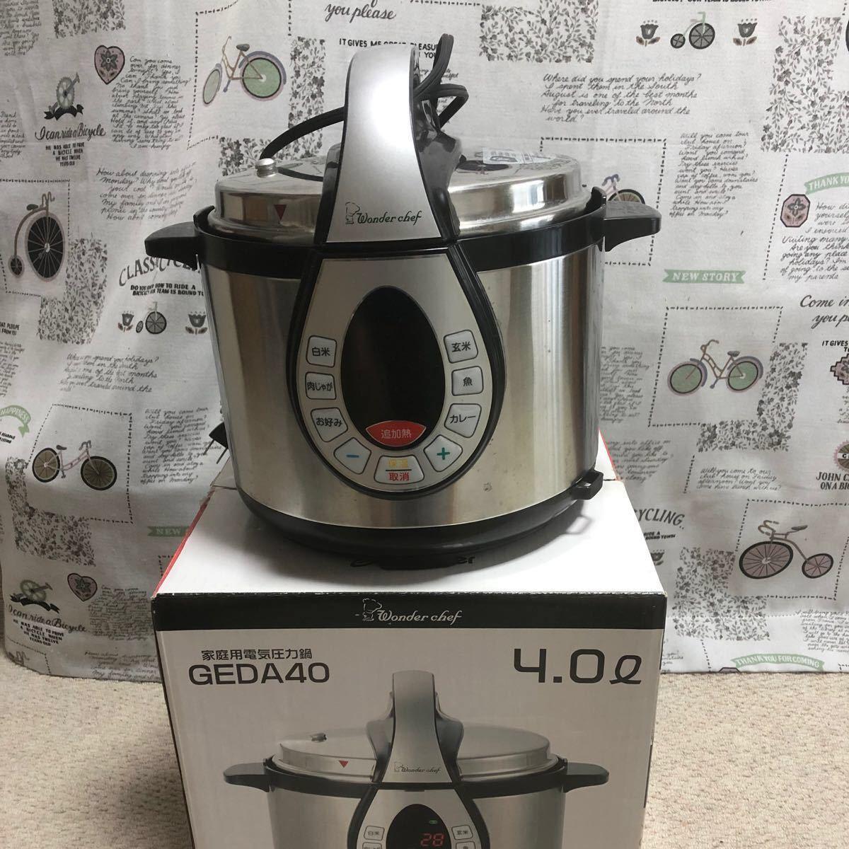 未使用★ 家庭用品電気圧力鍋 ワンダーシェフ 4.0