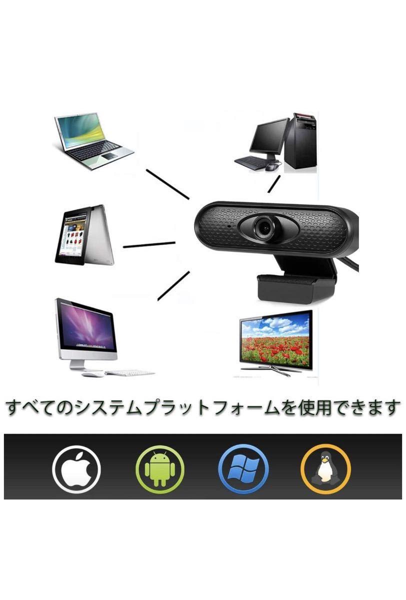 USBウェブカメラ広角Webカメラ1080P 30FPS マイク内蔵 200万画素 オートフォーカス 光補正 プラグアンドプレー Windows/MACなど互換