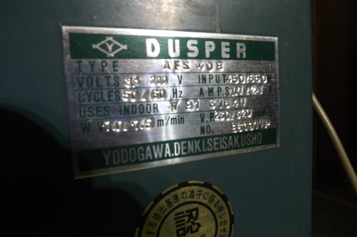 淀川電機 製作所 集塵機 グラインダー 研磨機 サンダー ベルト 研磨機 破砕機 粉砕機_画像2