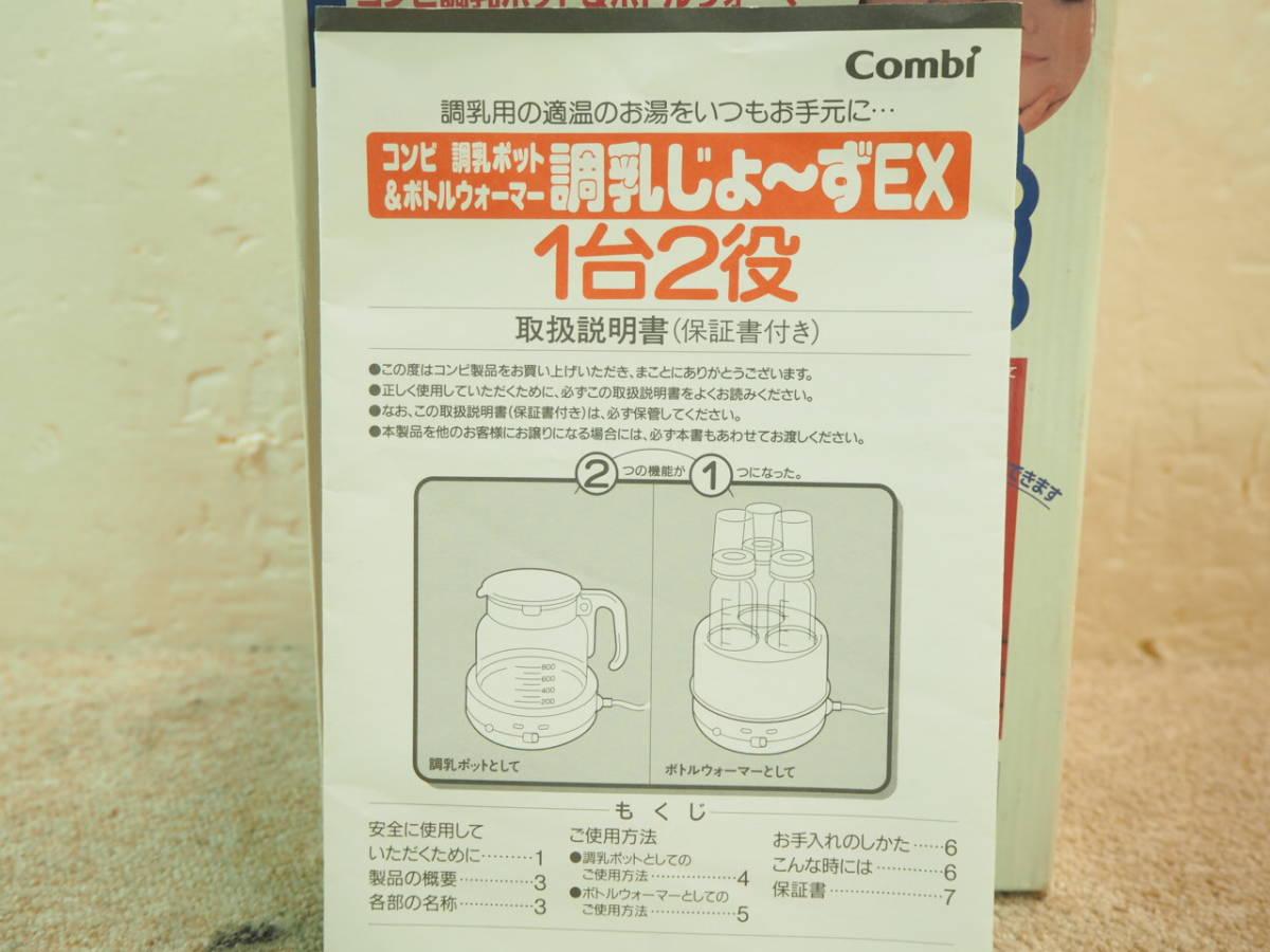 T5564¥1~Combi/コンビ 調乳ポット&ボトルウォーマー 調乳じょーずEX_画像4