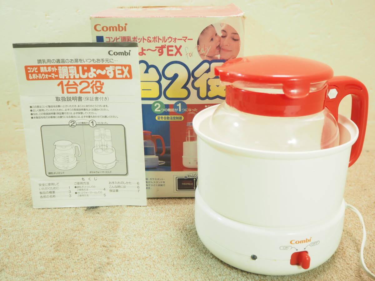 T5564¥1~Combi/コンビ 調乳ポット&ボトルウォーマー 調乳じょーずEX_画像1