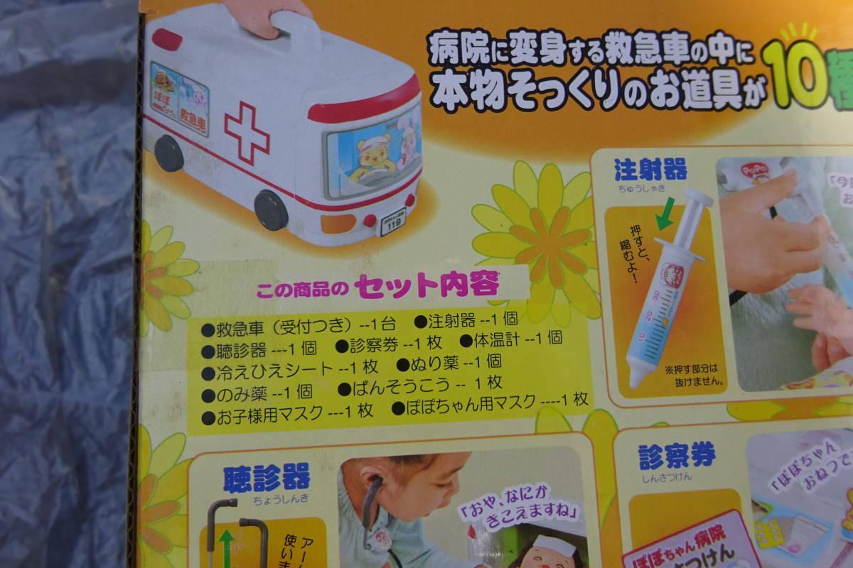 ぽぽちゃん 病院に変身救急車 特典DVD付き_画像7