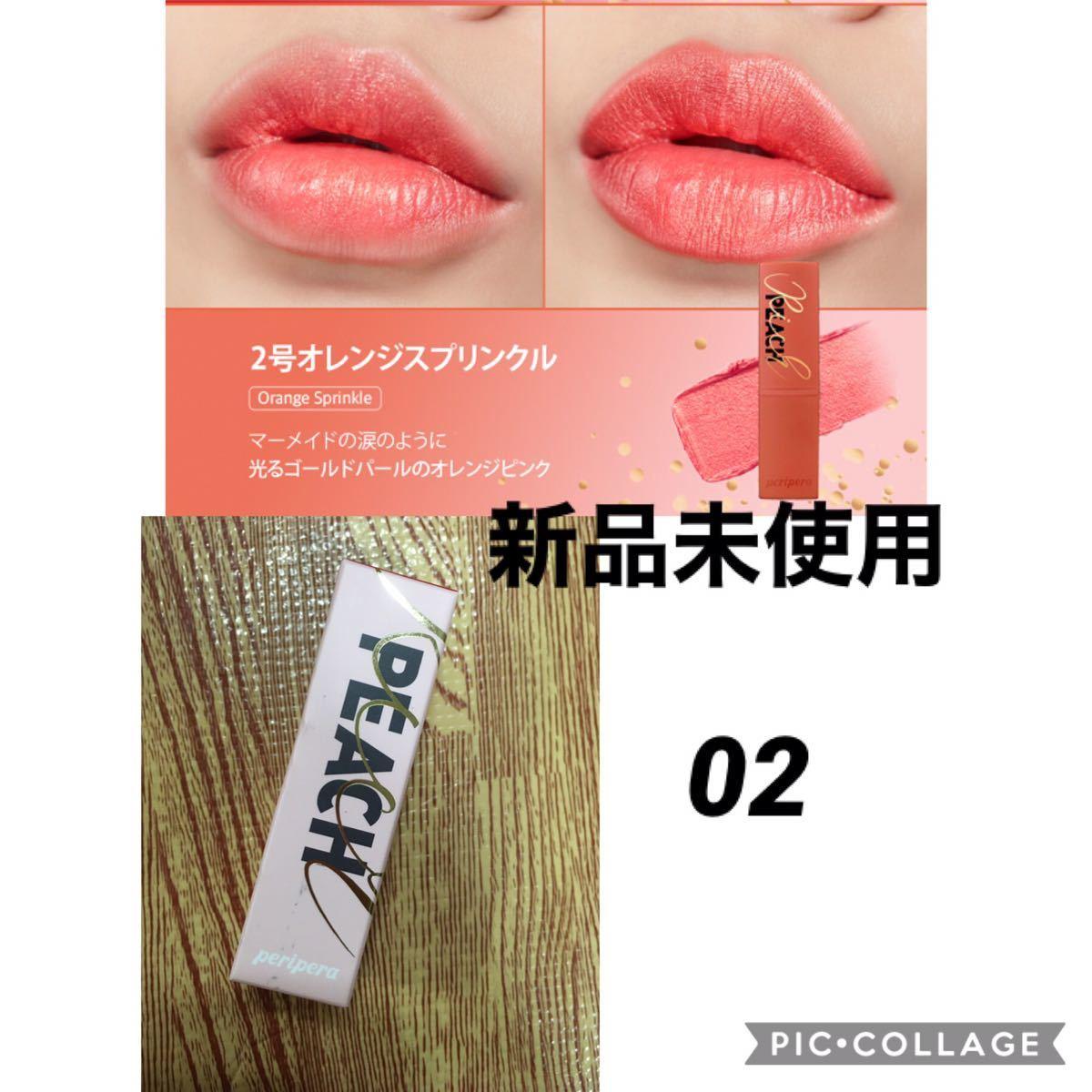 ペリペラ リップスティック 韓国コスメ 口紅
