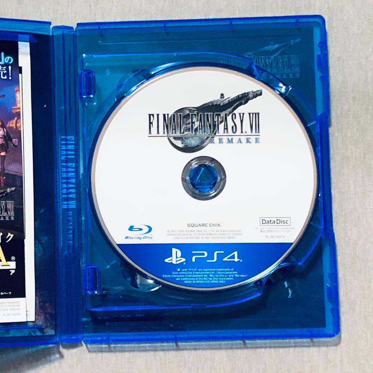 ファイナルファンタジーvii リメイク PS4 美品 FF7 ソフト