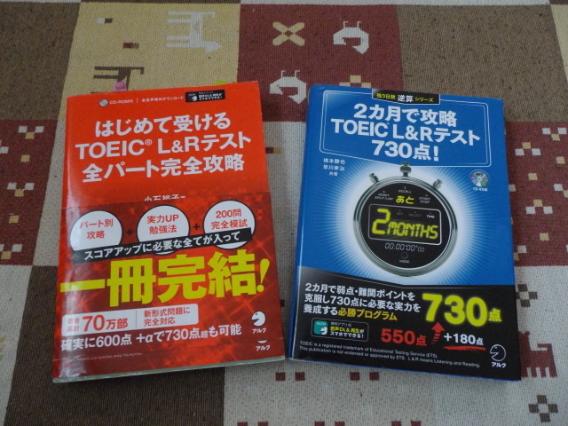 TOEIC2冊で@アルク@_画像1