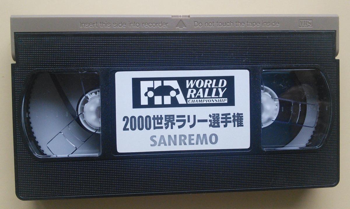 中古VHS 2000世界ラリー選手権 PART.9  サンレモ_画像3
