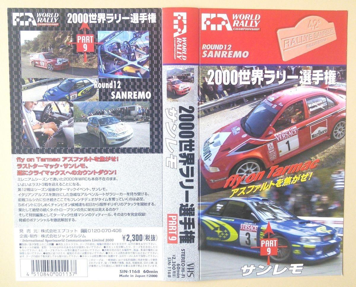 中古VHS 2000世界ラリー選手権 PART.9  サンレモ_画像2