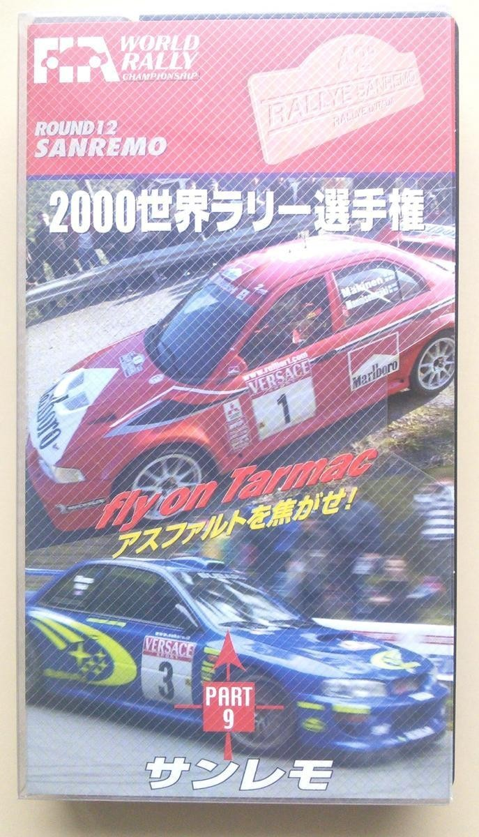 中古VHS 2000世界ラリー選手権 PART.9  サンレモ_画像1